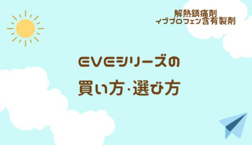 解熱鎮痛薬:EVEシリーズの選び方  ~5つの製品の買い方・選び方~