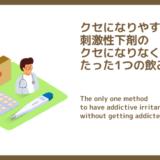 クセになりやすい刺激性下剤のクセになりにくいたった1つの飲み方【便秘薬】