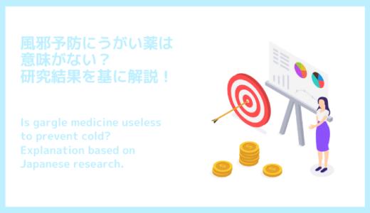 うがい薬は風邪予防には効果が無くてむしろ逆効果?研究結果を基に解説!【イソジン】