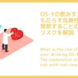 OS-1の飲みすぎがもたらす危険性とは?常飲することのリスクを解説