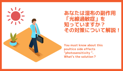 必ず知っておくべき湿布の副作用「光線過敏症」とその対策[日光に当てちゃダメ?]