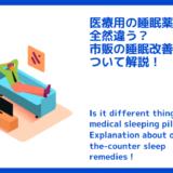 【ドリエル】市販の「睡眠改善薬」は医療用の「睡眠薬」とは別モノ?!市販の睡眠改善薬について解説